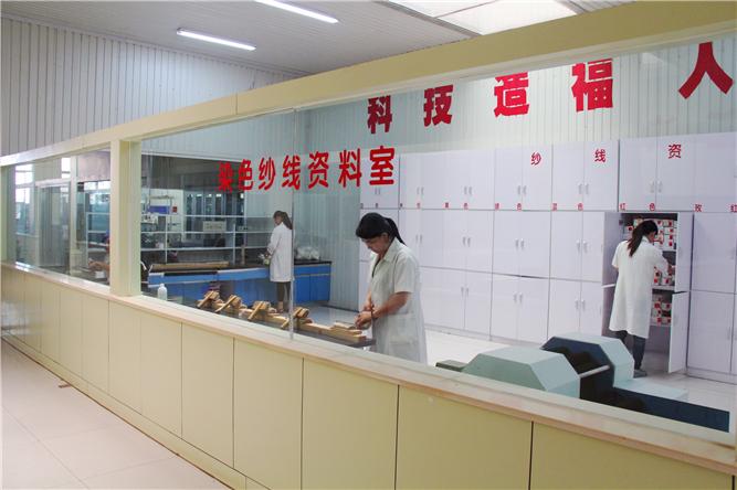 染色纱线资料室